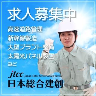 日本総合建創広告