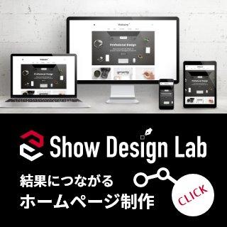 Show Design Lab広告