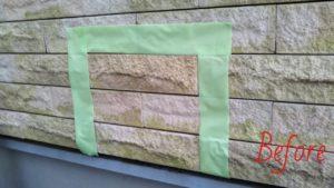 カビ・藻汚れのサイディング外壁安心安全な環境対応型特殊洗浄G-Eco工法テスト施工前