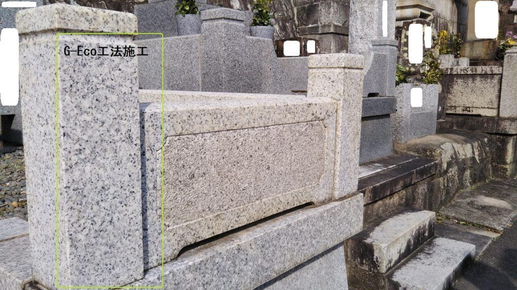 お墓を安心安全な環境対応型特殊洗浄G-Eco工法で本施工する前にテスト施工(刷毛塗りのみ)