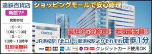 アイプラス浜松遠鉄百貨店