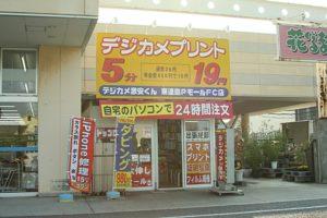 トップワン 東連島Pモール店