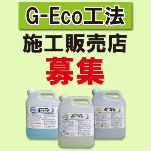新規事業・新規ビジネスに環境対応型特殊洗浄G-Eco工法の施工販売店様を全国で募集中