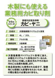 新型コロナウイルス対策次亜塩素酸ナトリウムが主成分のG-Ecoシリーズ環境対応型洗浄剤カビ・ヤニの60倍希釈(500ppm)を物の消毒