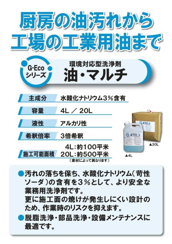 脱脂洗浄に最適なG-Ecoシリーズ環境対応型洗浄剤油・マルチ