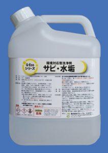 中性フッ化アンモニウム主成分G-Ecoシリーズ環境対応型洗浄剤サビ・水垢