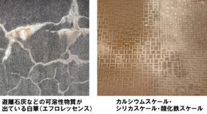 コンクリートのクラックから遊離石灰が出るエフロレッセンス(エフロ・白華)、カルシウムスケール・シリカスケール・酸化鉄スケールなどの水垢
