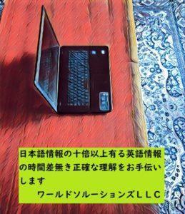 コロナウイルス時代に日本語情報の十倍以上有る英語情報の時間差無き正確な理解をお手伝いします