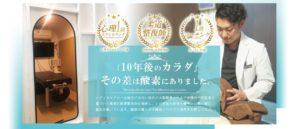 日本橋 水天宮前メディカルフロー整体院【MEDICAL FROW】