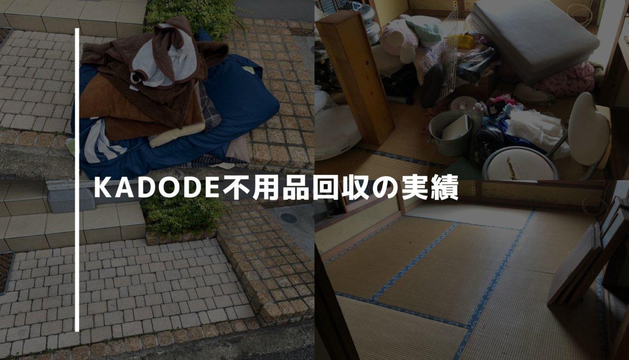 KADODE不用品回収の実績