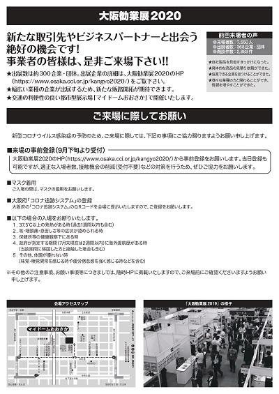 大阪勧業展2020