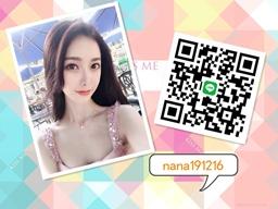 ラインID:nana191216