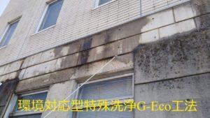 環境対応型特殊洗浄G-Eco工法
