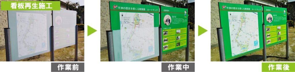 環境対応型特殊洗浄G-Eco工法の看板・標識再生施工
