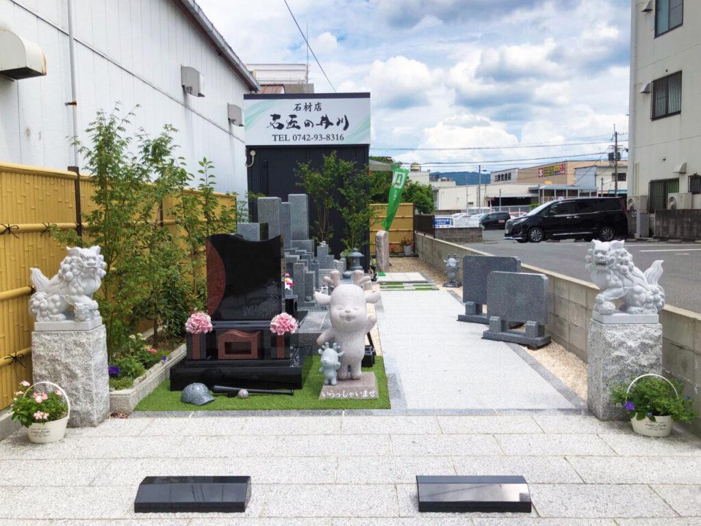 石匠の井川店舗写真