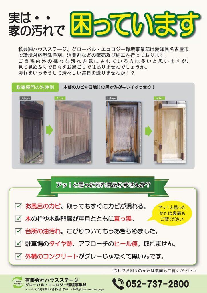 環境対応型特殊洗浄G-Eco工法でキレイに!