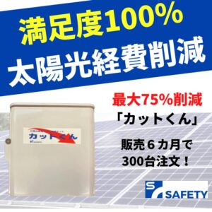 最大75%削減の太陽光経費削減システム