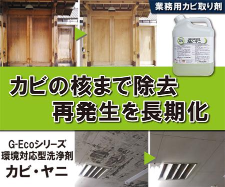 業務用カビ取り剤 G-Ecoシリーズ環境対応型洗浄剤カビ・ヤニ