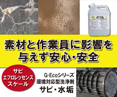 タイル・外壁洗浄に最適なG-Ecoシリーズ環境対応型洗浄剤サビ・水垢