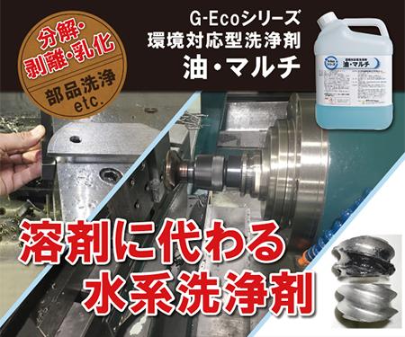 工業用水系洗浄剤G-Ecoシリーズ環境対応型洗浄剤油・マルチ
