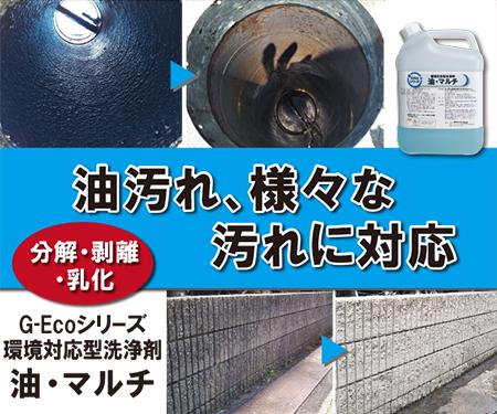 飲食店の厨房から工場までG-Ecoシリーズ環境対応型洗浄剤油・マルチ