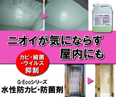 防カビ・防菌剤 G-Ecoシリーズ環境対応型水系防カビ・防菌剤